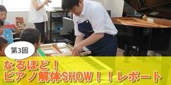 写真:第3回_なるほど!ピアノ解体SHOW!!レポート 藤枝店