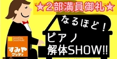 写真:【2部が満員御礼】 夏休みのお供に。なるほど!ピアノ解体SHOW!!|藤枝店