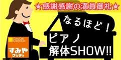 写真:【満員御礼】なるほど!ピアノ解体SHOW!!満員となりました|藤枝店