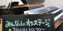 写真:演奏するって楽しいね!7月みんなdeオンステージ、開催しました 藤枝店