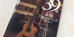 写真:店長ハヤトの気になる楽譜・音楽書籍を特集! - 2018年夏|藤枝店