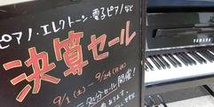 写真:               9月はお得にお買い物できる決算セール開催です!|藤枝店