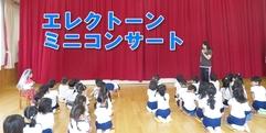 写真:すてきなお誕生日会♪エレクトーンミニコンサート 藤枝店
