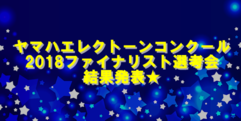 写真:エレクトーンコンクール全国大会選考会、結果発表!|藤枝店
