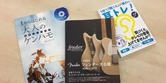 写真: 店長ハヤトの気になる楽譜・音楽書籍を特集! - 2018年秋|藤枝店