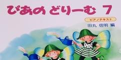 写真:ぴあのどりーむ、ついに7が登場!!|藤枝店