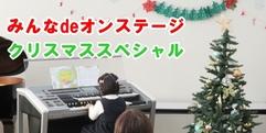 写真:みんなdeオンステージクリスマススペシャル!開催しました 藤枝店