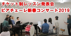 写真:チケット制レッスン、ピアノ・エレクトーンの発表会を開催しました 藤枝店