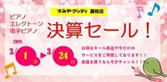 写真:決算セール!ピアノ・エレクトーン・電子ピアノを買うなら今!|藤枝店