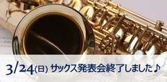 写真:【藤枝・焼津のサックス教室】発表会レポート!|藤枝店