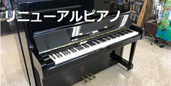 写真:SUMMER BIGバーゲン!おすすめ中古アップライトピアノ【U3M】|藤枝店