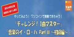 写真:[オーレ藤枝] 夏休み特別企画! 初心者さん限定講座のお知らせ|藤枝店