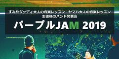 写真:生徒様のバンド発表会「パープルJAM2019」のお知らせ|藤枝店
