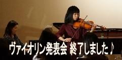 写真:ヴァイオリン発表会 終了しました♪|藤枝店