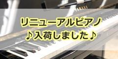 写真:ヤマハリニューアルピアノU1A入荷致しました!|藤枝店