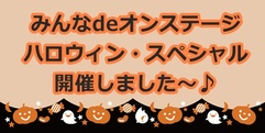 写真:みんなdeオンステージ~ハロウィン・スペシャル~開催しました!|藤枝店