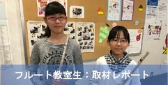 写真:[オーレ藤枝] キッズフルート続編 ~インタビューしてきました!~|藤枝店