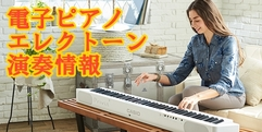 写真:藤枝市のピアノ教室|ピアノ講師のデモンストレーション演奏♬|藤枝店