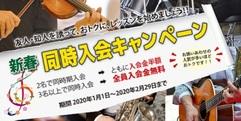 写真:友達誘ってオトクにレッスン!新春同時入会キャンペーン!|藤枝店