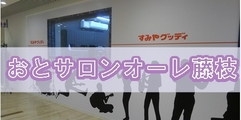 写真:[オーレ藤枝]教室・スタジオレンタル再開のお知らせ♪|藤枝店