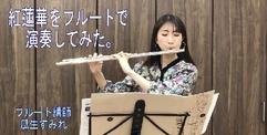 写真:[オーレ藤枝] 鬼滅の刃OPテーマ曲 紅蓮華を演奏してみた! Ver.2 | 藤枝店