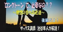 写真:[オーレ藤枝] ロングトーンて必要?? に答えます! 後編【動画解説】| 藤枝店