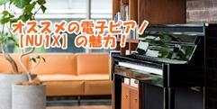 写真:本格派の電子ピアノ紹介!YAMAHAハイブリットピアノ【NU1X】|藤枝店