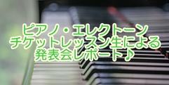 写真:ピアノ・エレクトーンチケットレッスン生による発表会♪|藤枝店