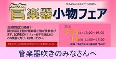 写真:管楽器小物フェア開催します!   藤枝店