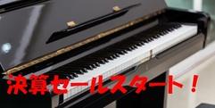 写真:ピアノ買い取りいたします!|藤枝店