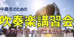 写真:中高生のための「吹奏楽講習会」開催します!   藤枝店