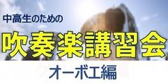 写真:中高生のための「吹奏楽講習会」オーボエ編   藤枝店