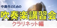 写真:中高生のための「吹奏楽講習会」クラリネット編   藤枝店