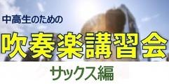 写真:中高生のための「吹奏楽講習会」サックス編   藤枝店