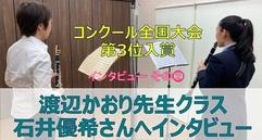 写真:[オーレ藤枝] コンクール全国大会3位入賞!生徒様にインタビュー その②| 藤枝店