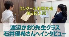 写真:[オーレ藤枝] コンクール全国大会3位入賞!生徒様にインタビュー その①| 藤枝店