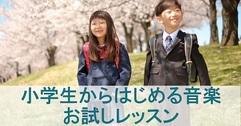 写真:小学生対象の新しいレッスンコースはじまりました! | 藤枝店