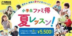 写真:夏休みは家族で楽器体験!! ヤマハ「ファミ得」受付中♪ | 藤枝店