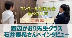 写真:[オーレ藤枝] コンクール全国大会3位入賞!生徒様にインタビュー 完結編 | 藤枝店