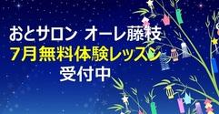 写真:[オーレ藤枝] OLE 7月無料体験受付中!