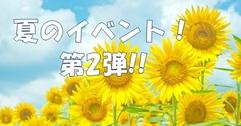 写真:夏のスペシャル第2弾!!   藤枝店