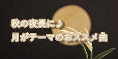 写真:秋の夜長に♪月がテーマのおススメ曲紹介します。 藤枝店