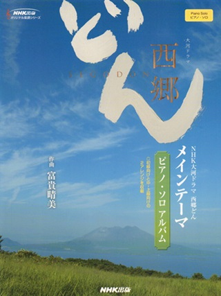 segodonP楽譜.jpg