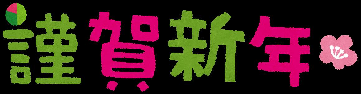 謹賀新年_文字.png