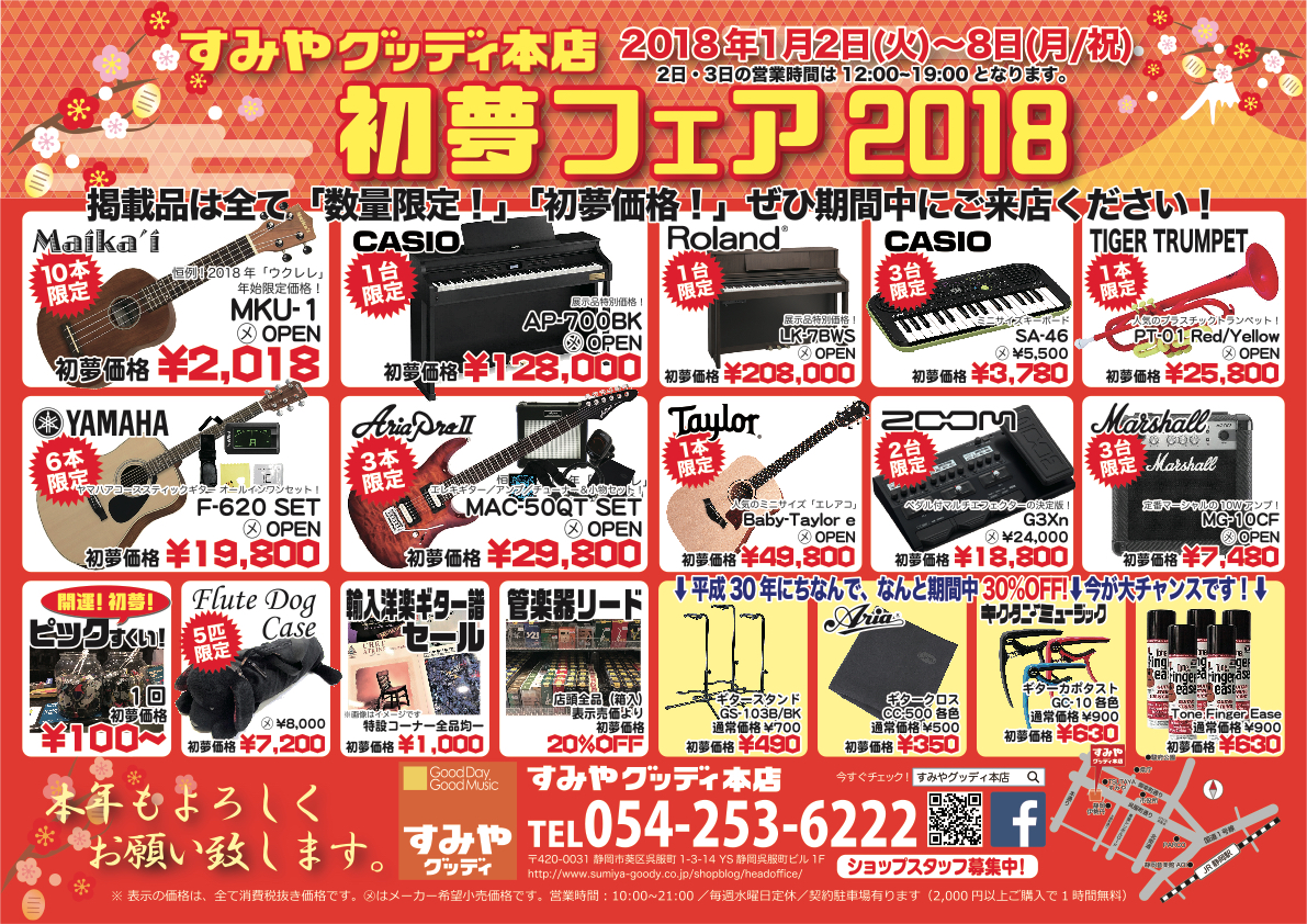 http://www.sumiya-goody.co.jp/shopblog/headoffice/AG_1801_%E5%88%9D%E5%A4%A2_00.jpg