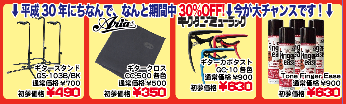 http://www.sumiya-goody.co.jp/shopblog/headoffice/AG_1801_%E5%88%9D%E5%A4%A2_15.png