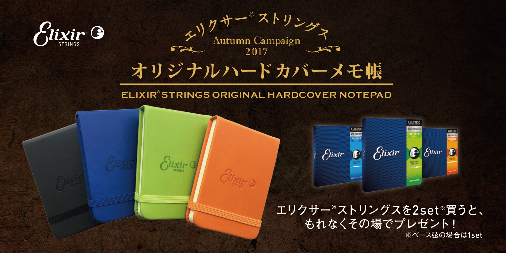 http://www.sumiya-goody.co.jp/shopblog/headoffice/AG_ELIXER_201711_00.jpg