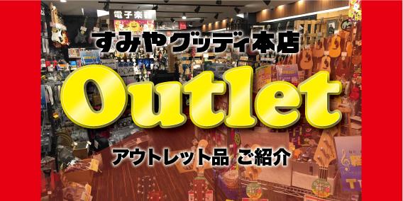 http://www.sumiya-goody.co.jp/shopblog/headoffice/AG_OUTLET_00.jpg