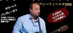 写真:ジプシー・デル・ムンド日本公演 チケット取扱いあります|本店