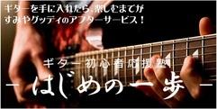 写真:これからギター始める方へ!ギター初心者応援塾「はじめの一歩」ご案内|本店